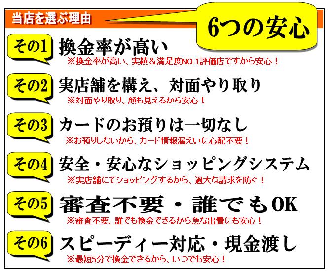 現金化K-NET松戸店